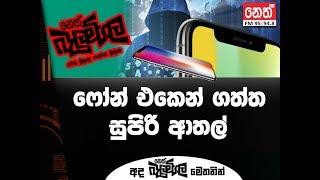 Phone Case (Balumgala 2018-06-01)