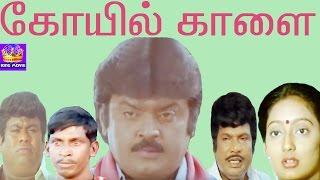 Vijayakanth In-Koyil Kaalai-Kanaka,Goundamani,Senthil,Vadivelu,Mega Hit Tamil Action Full H D Movie