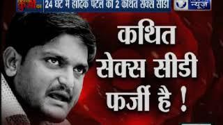 Hardik Patel CD Kand:  24 घंटे के अंदर पाटीदार नेता हार्दिक पटेल की दूसरी अश्लील सीडी