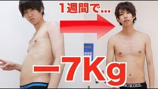 オレが本気出したら1週間で7Kg痩せれたんだけど