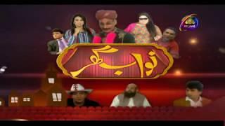 Nawab Ghar Episode No. 14 Full HD   PTV HOME