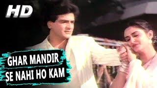 Ghar Mandir Se Nahi Ho Kam | Lata Mangeshkar | Haqeeqat 1985 Songs | Jeetendra, Jaya Prada