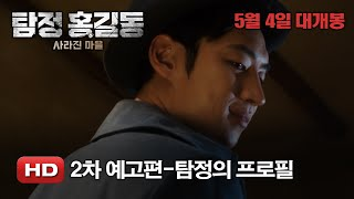 '탐정 홍길동: 사라진 마을' 2차 예고편-탐정의 프로필