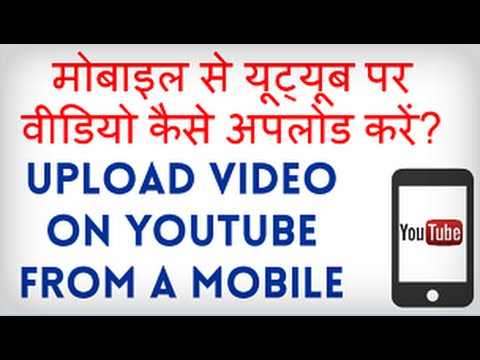 Xxx Mp4 How To Upload Video On Youtube From Mobile Mobile Se YouTube Par Video Kaise Upload Kare 3gp Sex