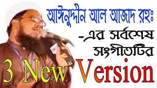 Ainuddin al azad ¦ কার লাগিয়া এতো মায়া ¦ bangla Islamic song 2016 ¦ Islami song