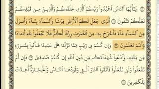 سورة البقرة بصوت الشيخ مشاري العفاسي صوت وصورة حصرياً 2
