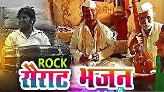 SAIRAT SUPERHIT ABHANG   VIRAL Video   Sairat Zala Ji   Zingaat Music Bhajan   सैराट । मराठी कीर्तन