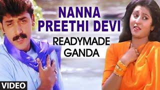 Nanna Preethi Devi Video Song I Readymade Ganda I Shashi Kumar, Dilip Kumar, Malasri