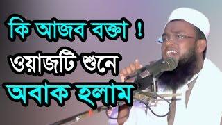 New Bangla Waz-2017। কি আজব বয়ান করলেন মাওলানা হযরত আলী। Mawlana Hazrat Ali