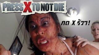 ทำไมไม่กด X !!!!!!!! - Press X To Not Die
