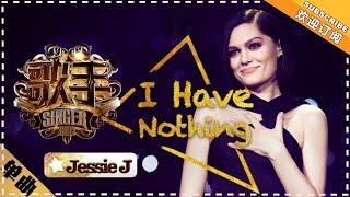 Jessie J 《I Have Nothing》 - 单曲纯享《歌手2018》第2期 Singer2018【歌手官方频道】