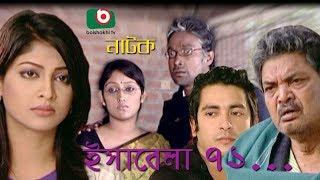 Bangla Natok | Isabela 71 | Sarika, Sohel Arman, Amjad Hossain