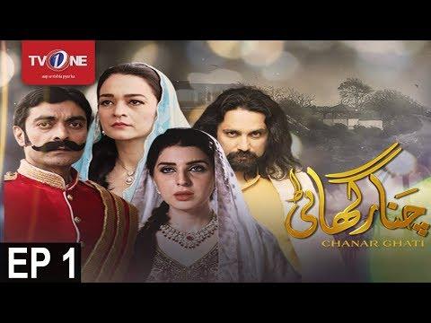 Chanar Ghati | Episode 1 | TV One Drama | 9th August 2017