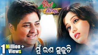 Mu Runa Sujuchi- ମୁଁ  ରୁଣ ସୁଜୁଚି || New Films Comedy || Sarthak Music