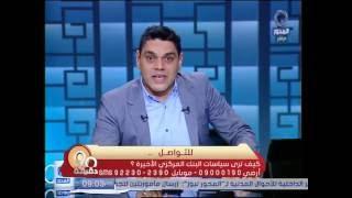 90 دقيقة | قرار محافظ البنك المركزي بوضع حد اقصي لسحب الدولار من خارج مصر