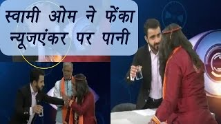 Bigg Boss 10: Swami Om throws water on TV anchor during LIVE show | FilmiBeat