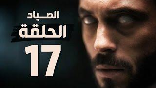 مسلسل الصياد - الحلقة السابعة عشر - بطولة يوسف الشريف - The Hunter Series HD Episode 17
