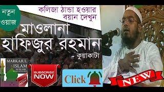 কাঁদলেন হাফিজুর রহমান সিদ্দীকি বাংলা নতুন ওয়াজ HD| |hafizur rahman siddiki waz 2018