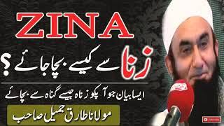 How to Avoid zina? Maulana Tariq jameel Most important bayan for girls