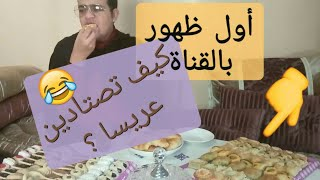 كيف تصطادين عريسا ؟ - أول ظهور في القناة + تذوق حلويات مغربية