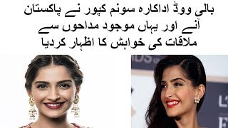 Bollywood actress Sonam Kapoor has expressed his desire to visit Pakistan and meet the fans here
