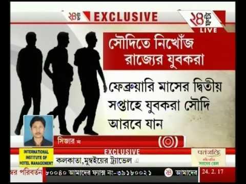 Mumbai ATS probes disappearance of 27 'pilgrims' in Saudi Arabia