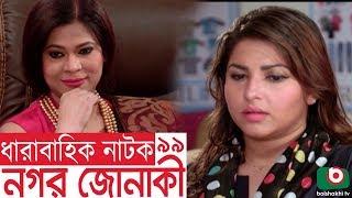 Bangla funny Natok | Nagar Jonaki | EP - 99 | Raisul Islam Asad, Intekhab Dinar, Jenny