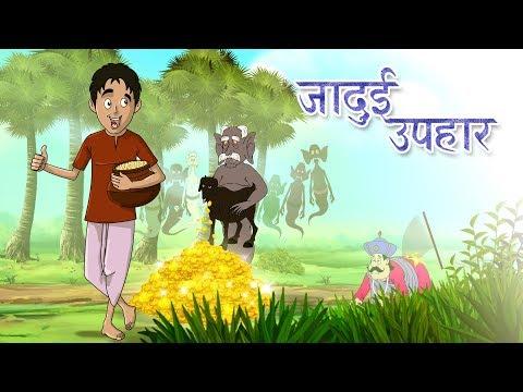 Xxx Mp4 जादुई उपहार New Hindi Kahaniya TOONITOON TV Moral Stories In Hindi For Children 3gp Sex