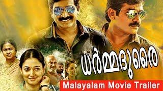 Vijay Sethupathi |Tamannaah|Malayalam Super Hit Movie| Dharma Durai |Official Movie Trailer 2017