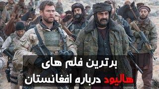 شش فیلم واقعا دیدنی درباره جنگ افغانستان که باید ببینید - کابل پلس   Kabul Plus