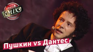 Последний День Жизни Пушкина - Стадион Диброва и Дантес   Лига Смеха