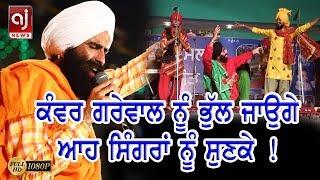 Kanwar Grewal ਨੂੰ ਮਾਤ ਪਾਉਂਦੇ ਆਹ Sufi Singer | Punjabi Mela Akhada 2017 | Peer Baba Mela Live