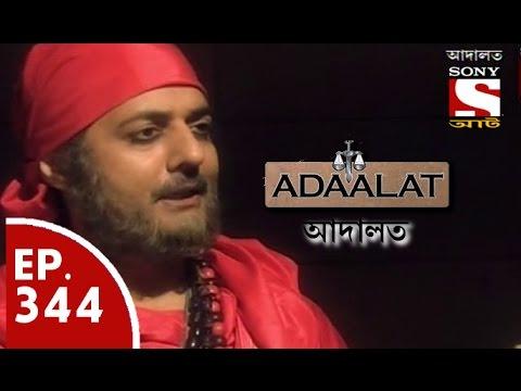 Xxx Mp4 Adaalat আদালত Bengali Ep 344 Tantra Mantrer Jaal 3gp Sex