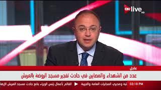 مصادر رسمية: 54 شهيدا و75 مصابا في حادث العريش الإرهابي
