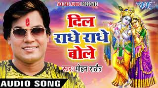 Mohan Rathore का सबसे हिट कृष्ण भजन 2017 - Dil Radhey Radhey Bole  - Bhojpuri Hit Krishna Bhajan