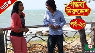 Bangla Natok | Gontobbo Niruddesh | EP - 20 | Bijori Barkatullah, Suzena, Partha Barua, Nadia