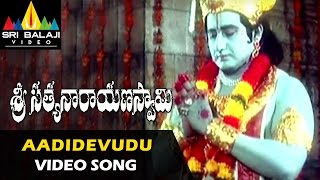 Sri Satyanarayana Swamy Songs | Aadidevudu Bhadragiri Shikara Video Song | Sri Balaji Video