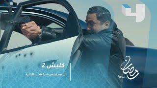 كلبش 2 - سليم يُظهر شجاعة استثنائية بعد تعرض قوته لهجوم إرهابي في أحد الكمائن