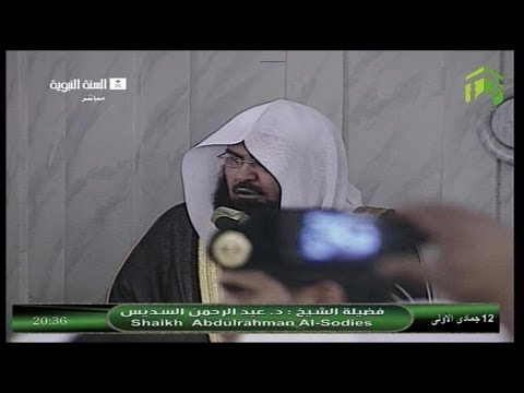 First Ever Sheikh Sudais leading Isha in Masjid Al Nabawi