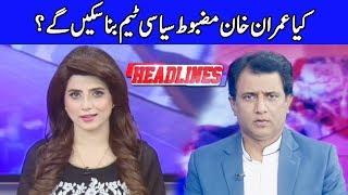 Elections 2018 Special | Headline at 5 With Uzma Nauman | 6 August 2018 | Dunya News