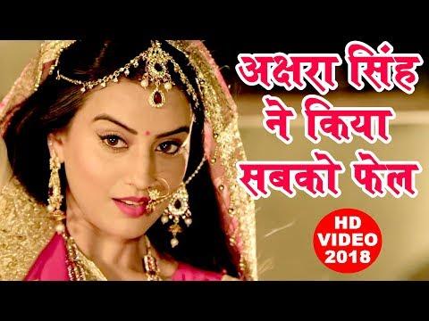 Xxx Mp4 Akshara Singh का आजतक का सबसे हिट गाना 2018 अक्षरा सिंह ने सबको फेल कर दिया Bhojpuri Hit Songs 3gp Sex
