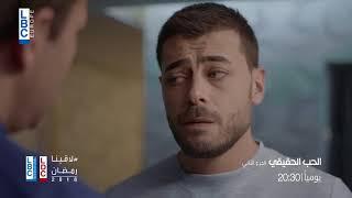 رمضان 2018 - مسلسل الحب الحقيقي الجزء 2 على LBCI و LDC - في الحلقة 27