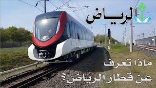 مشروع قطار الرياض