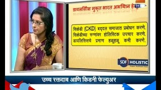 Hitguj : Dr Gayatri Kulkarni Mule On Blood Preassure And Kidney Failure 27th October 2015