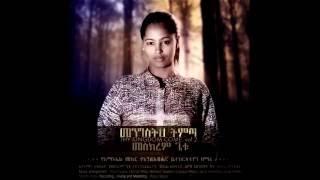 Yegeta Wud Lij& Meskerem Getu   New Amazing Amharic Mezmur 2016