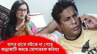 বাসর রাতে বউকে না পেয়ে কান্নাকাটি করছে মোশাররফ করিম? হা হা! দেখুন- Funny Video - Boishakhi TV Comedy