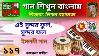 Ei sundor phool sundor phal; গান শিখুন বাংলায়; Learn Music in Bangla; Gaan Shikhun Banglay
