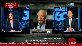 التفاصيل الكاملة لواقعة منع د. #سعد_الدين_إبراهيم من دخول #لبنان بسبب محاضرته في #تل_أبيب