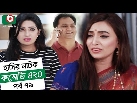 Dom Fatano Hashir Natok | Comedy 420 EP - 79 | Mir Sabbir, Ahona, Siddik, Chitrolekha Guho