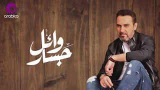 Wael Jassar - Bel Sodfe   وائل جسار - بالصدفه
